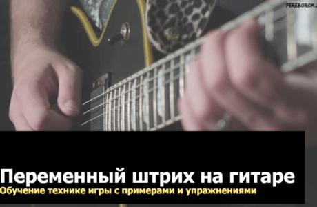 переменный штрих на гитаре