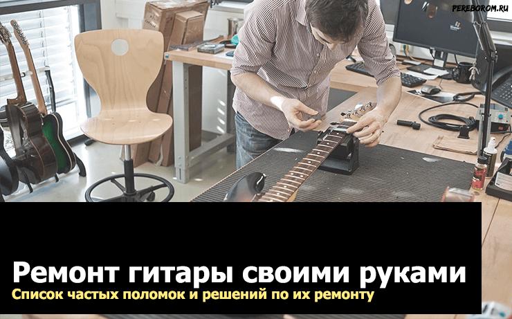 ремонт гитары