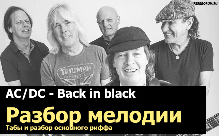 back in black на гитаре