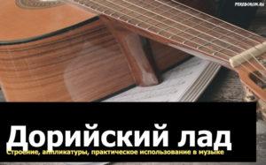 дорийский лад на гитаре