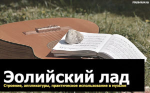 эолийский лад на гитаре