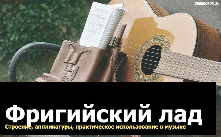 фригийский лад на гитаре