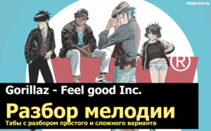 gorillaz feel good inc на гитаре
