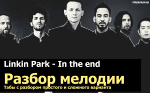 linkin park in the end на гитаре