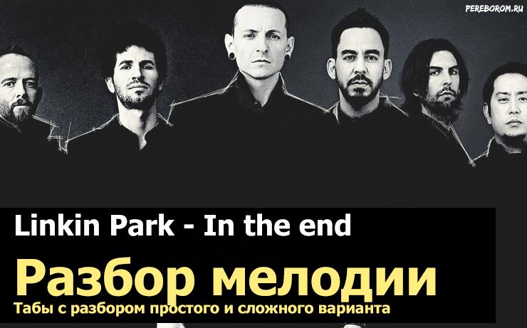 linkin park in the end на гитаре
