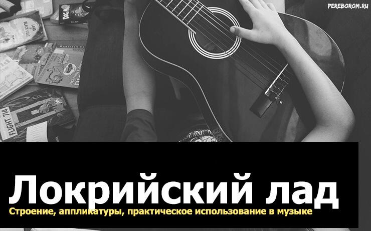 локрийский лад на гитаре
