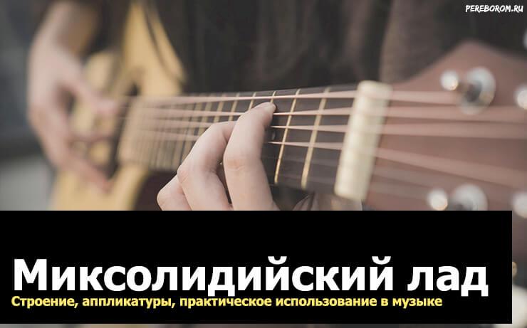 миксолидийский лад на гитаре