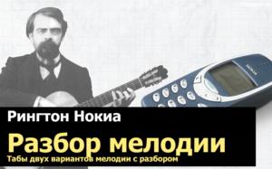 нокиа на гитаре