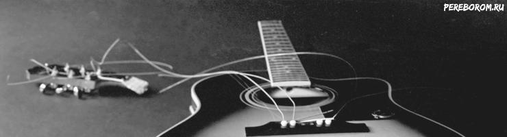 тили тили бом на гитаре