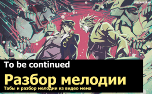 to be continued на гитаре