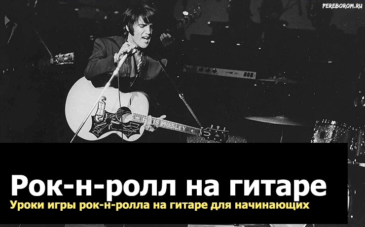 рок н ролл на гитаре