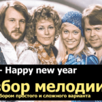 happy new year на гитаре