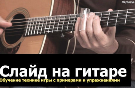 Слайд на гитаре