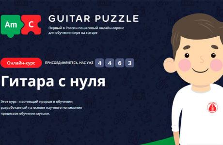 guitar-puzzle