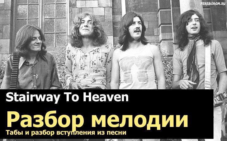 stairway to heaven табы