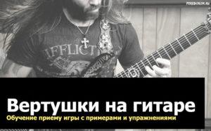 Вертушки на гитаре