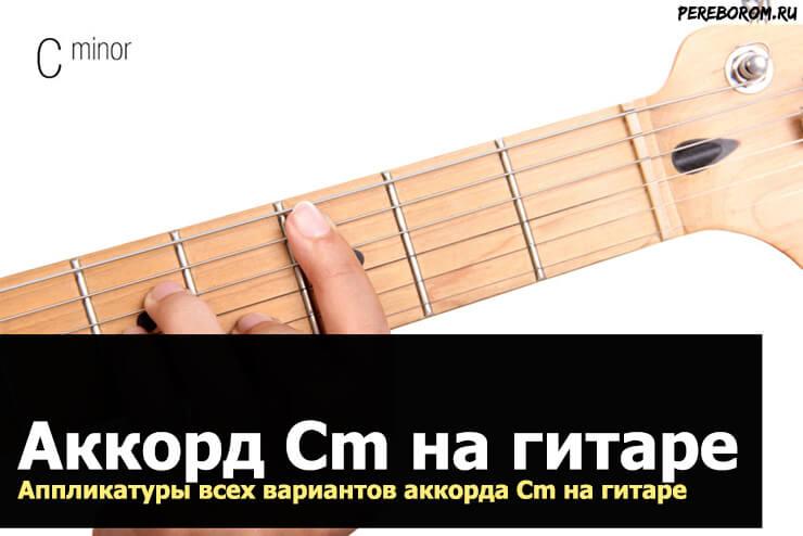 аккорд cm на гитаре