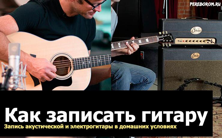 Как записать гитару