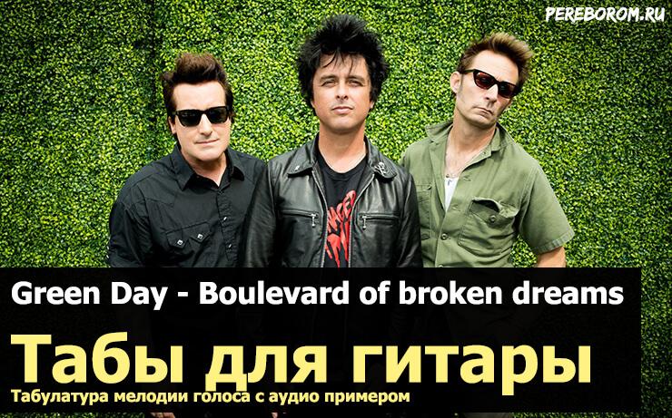 boulevard of broken dreams табы