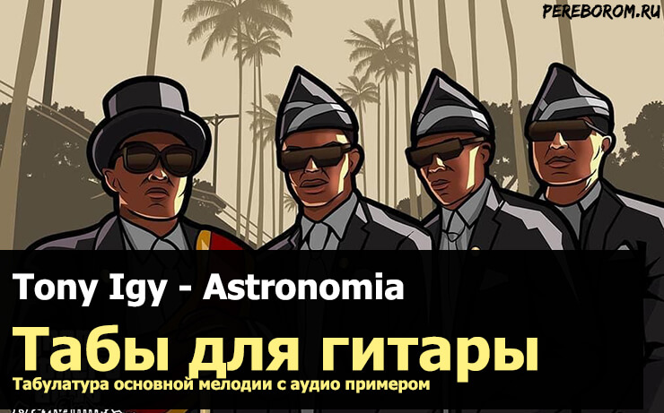 астрономия табы
