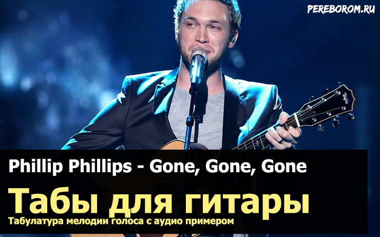 gone gone gone табы