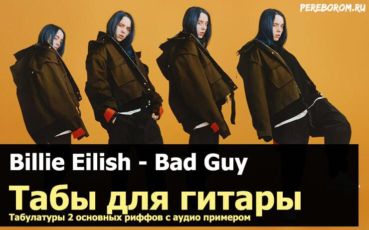 bad guy табы