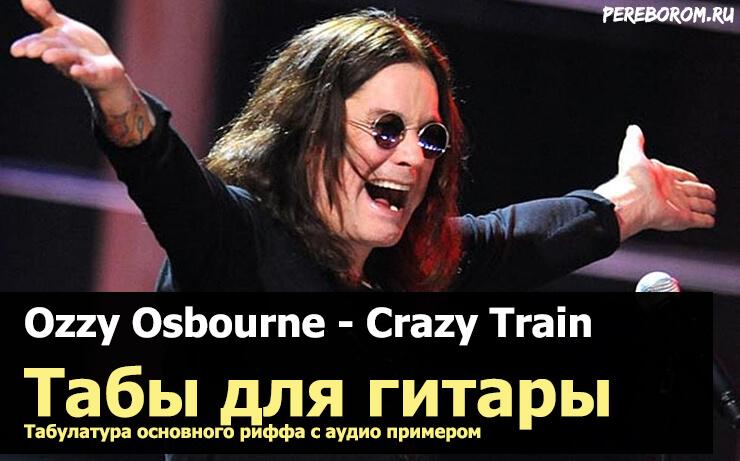 crazy train табы