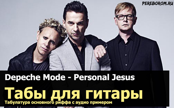 personal jesus табы