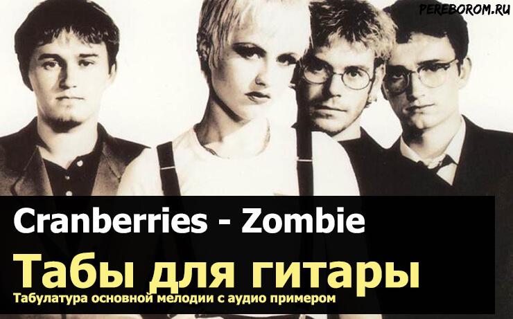 zombie табы